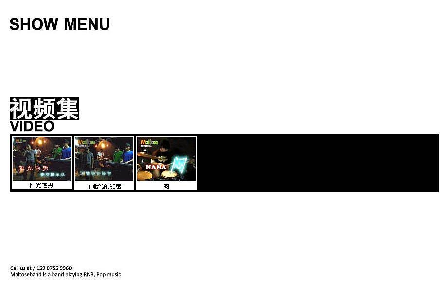 麦芽糖乐队网站