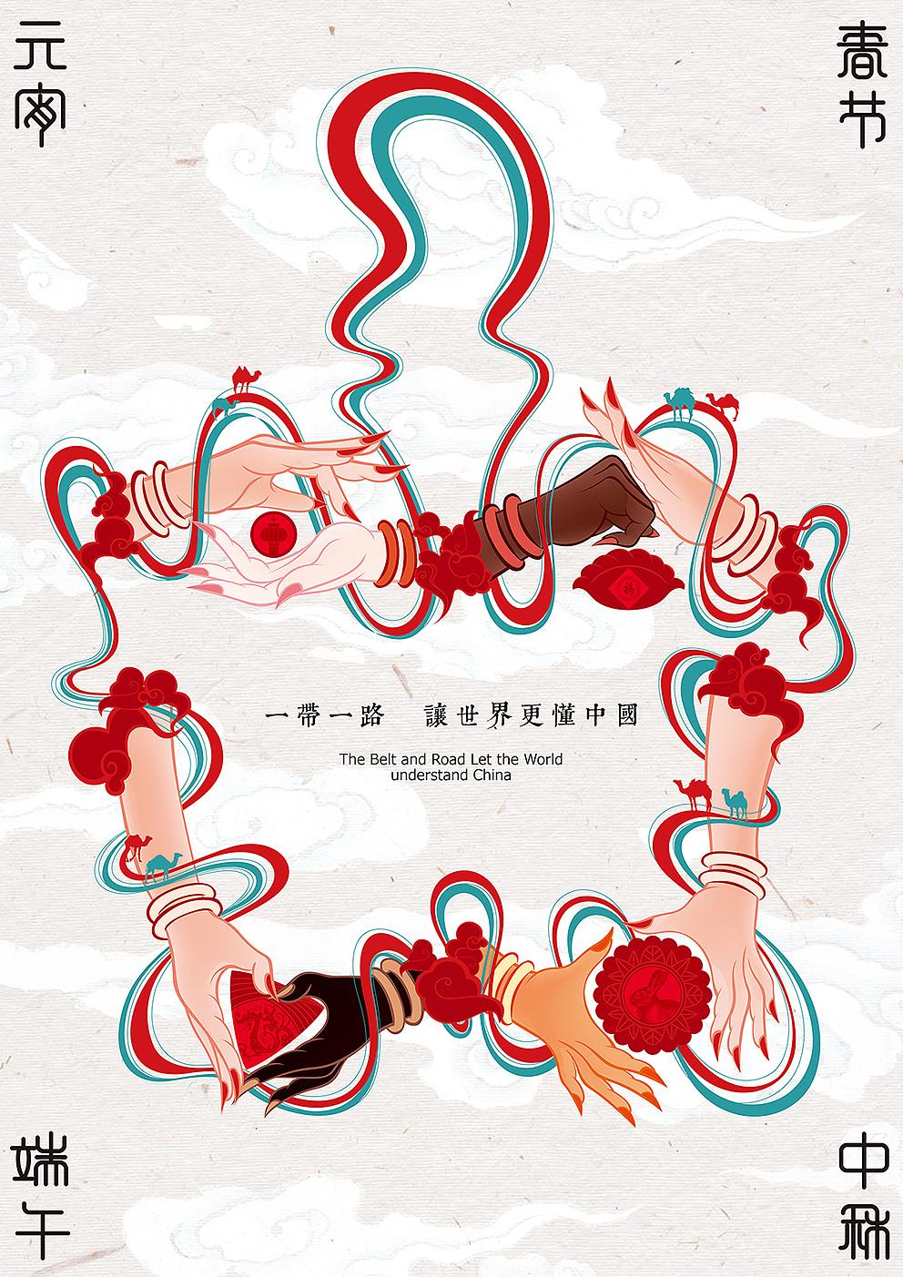 一带一路 让世界更懂中国|平面|海报|大飞小漫 - 原创图片