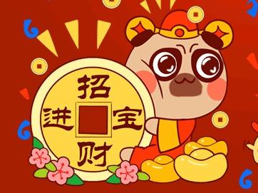 招财狗拜年表情包--提前祝福大家新年快乐图片