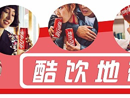 可口可乐冰爽站招牌