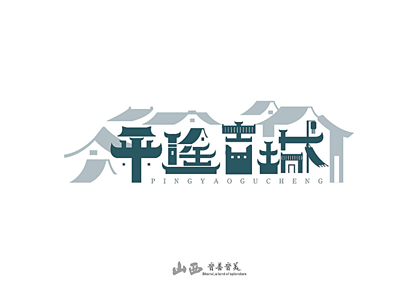 山西风景名胜字体设计持续更新