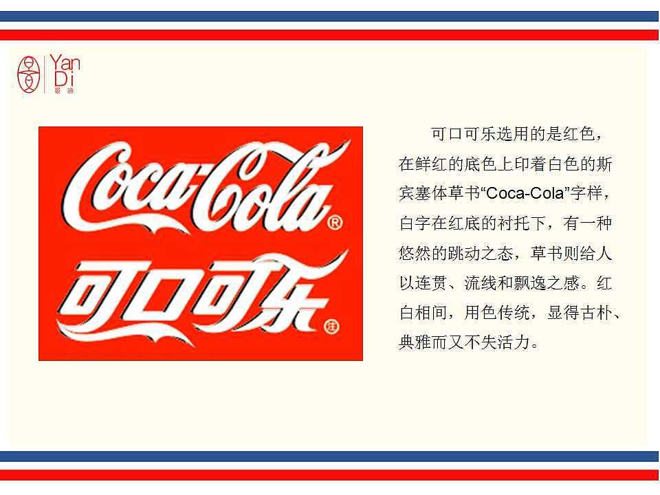 百事大战可口可乐