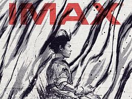 《诛仙》IMAX 版海报