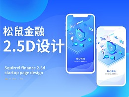 松鼠金融2.5D启动页设计