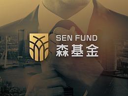 森基金 Sen Fund