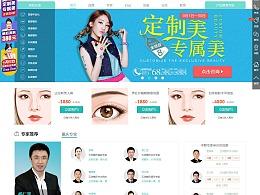 整形医院网站开发,青色高端整洁风格