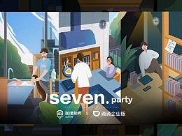 Senven.party Julive七夕视觉活动