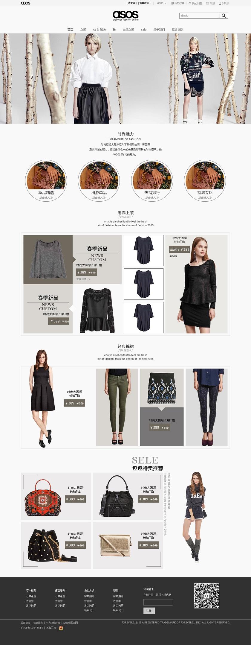 asos品牌服饰网站 网页 企业官网 echizen_qing
