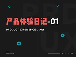 十二的产品体验日记-01期