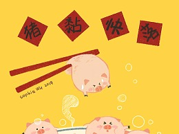 猪你快乐!~~
