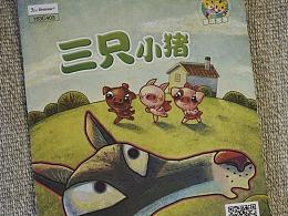 【绘本】——三只小猪