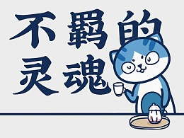 阿朴阿云和他的朋友们(企业小漫画)