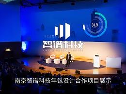 【橘鹿品牌】南京智谱科技合作项目设计