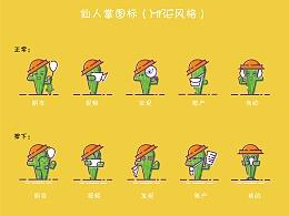 仙人掌  mbe风格icons