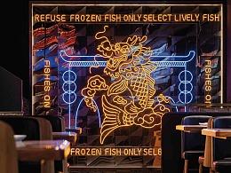 大诚当道设计|鱼上来了,请跟着味道尽情上头!