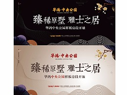 中式地产 活动 中国风 样板房开放  展厅开放 说明会