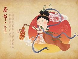 飞天图 传统节日