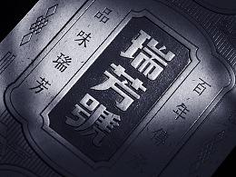 之间设计:武夷瑞芳 - 民国茶包装设计