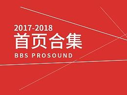 bbs麦克风2017年度首页合集