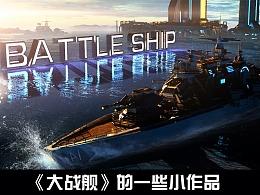 《大战舰》的一些小工作