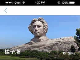 长沙自由行app设计