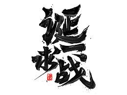《我的王朝》手游及《扶摇》插曲手写字