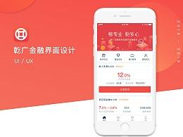 乾广金融app展示页