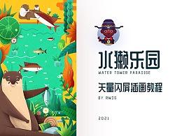 矢量插画教程——水獭乐园