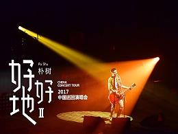"""朴树""""好好地Ⅱ""""2017中国巡回演唱会·深圳站"""