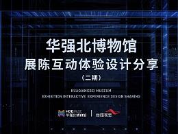 华强北博物馆-展陈互动体验设计分享(二期)