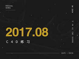 【Ah design】2017/8-C4D练习