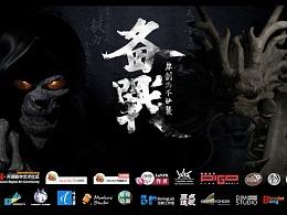 斑斓中国(blenderCN)2018-2019年度会议热片(动画)