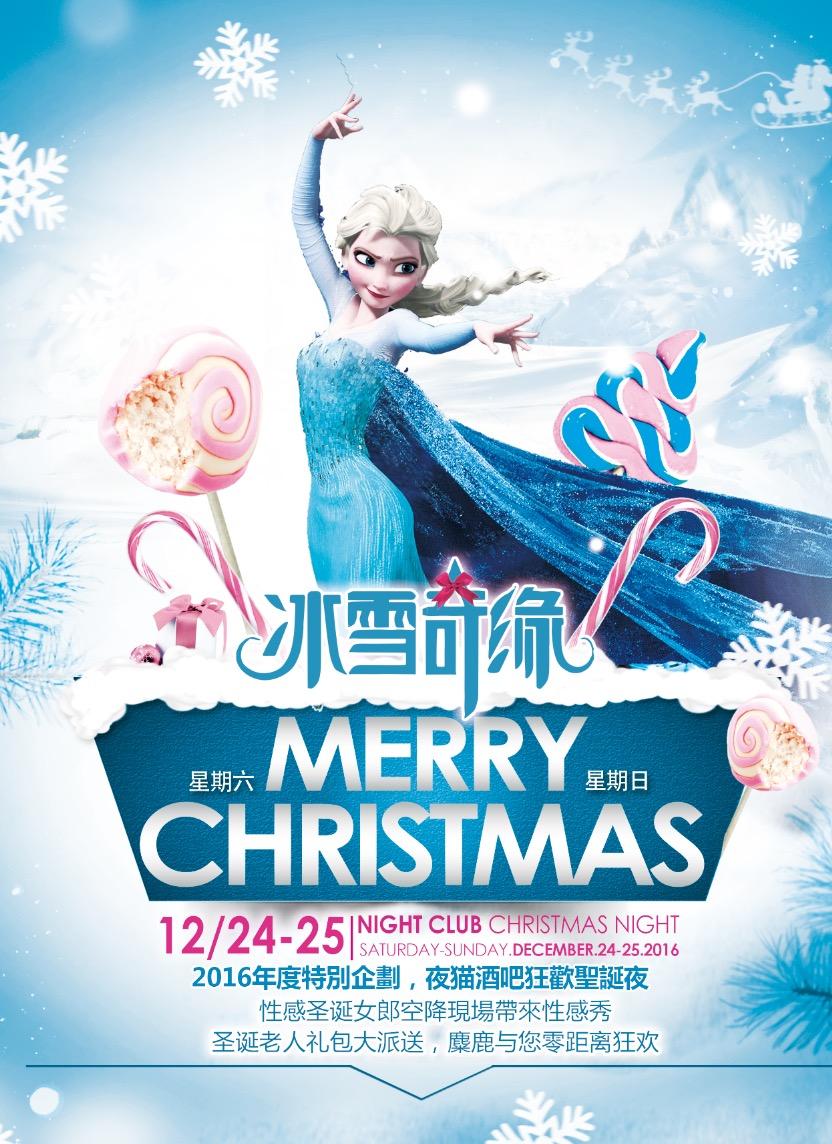圣诞节《冰雪奇缘》活动设计海报