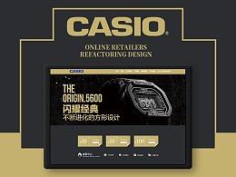 卡西欧手表网页设计
