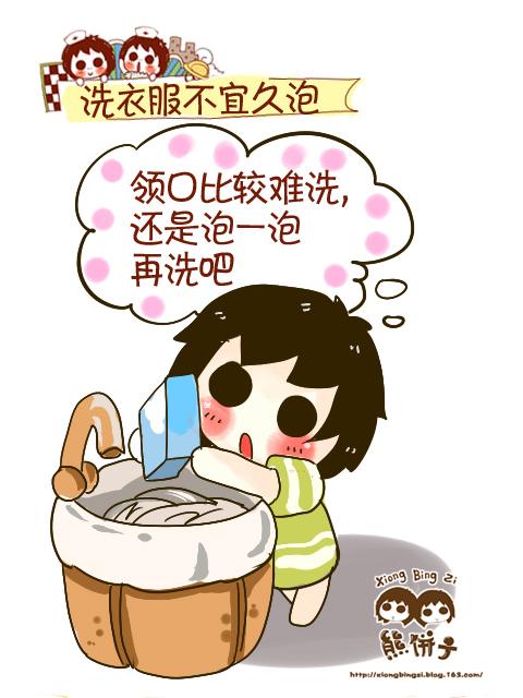 洗衣服不宜久泡