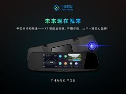 中国移动和路通——X3智能后视镜