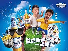 哈尔滨啤酒世界杯广告