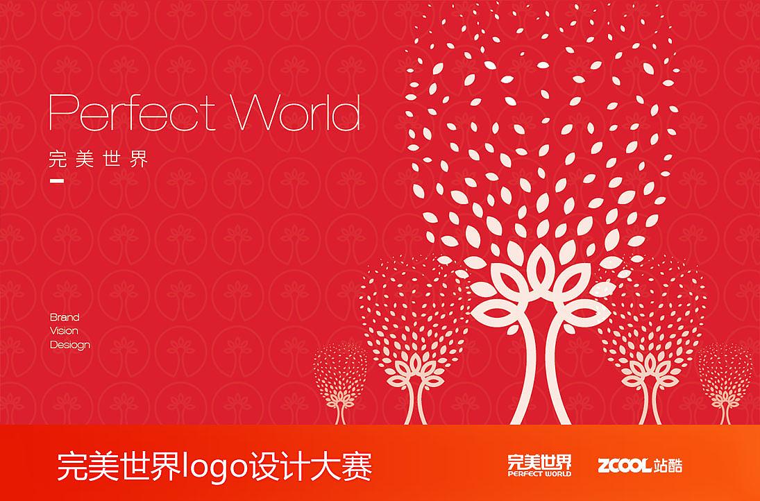 完美世界招聘_标志设计一笔连城也代表了完美世界做事一气呵成.1