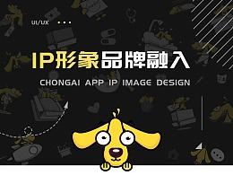 宠爱App-IP形象品牌融入
