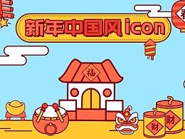 2018年-新年中国风icon设计