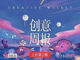【创意周报】二月 - 第二周