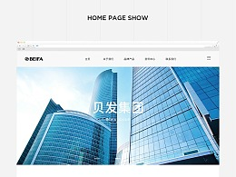 贝发集团企业官网