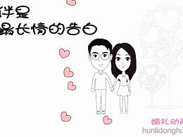 求婚创意点子个性求婚视频动画求爱动画制作两人的爱情