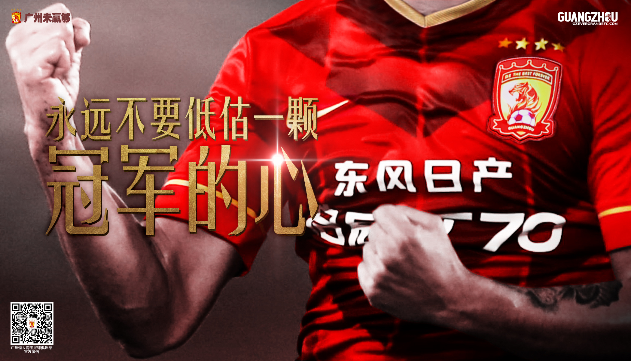 广州恒大足球招聘_广州恒大足球球票_广州恒大足球海报