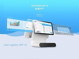 Cash register system-收银系统UI设计