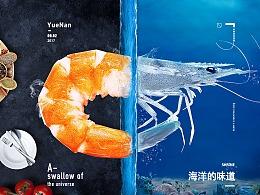 鲜虾直达 创意合成设计