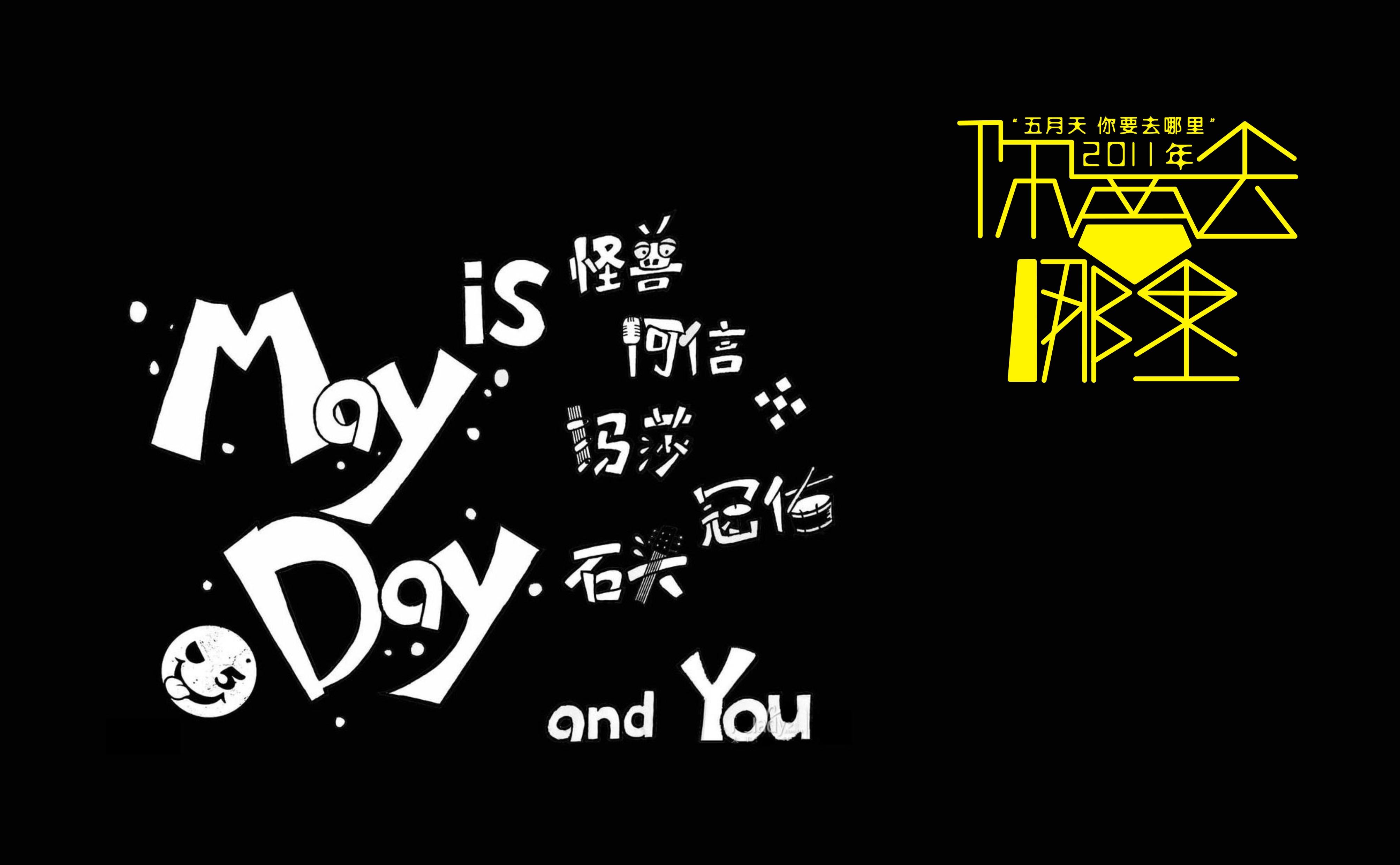 五月天色色囹�a�i�_关于五月天演唱会《你要去哪里》的一些故事