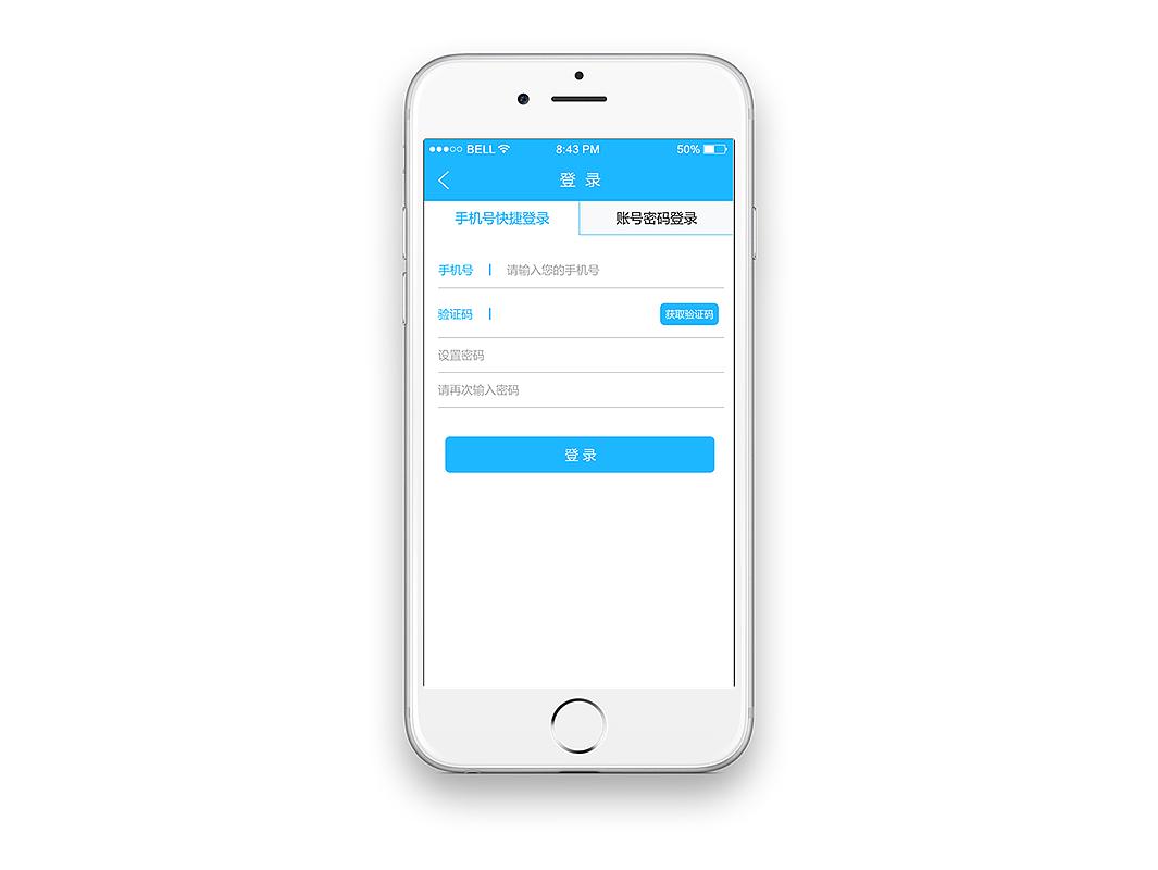 新接的外包app,从产品原型到设计再到标注切图(代码以图片