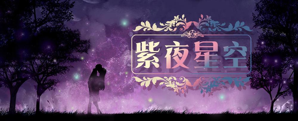 紫夜+全文