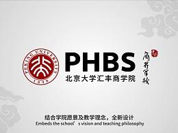 【北京大学汇丰商学院】LOGO演绎宣传动画